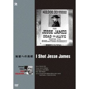 [DVD]/【送料無料選択可】洋画/巨匠たちのハリウッド 生誕100周年 サミュエル・フラー傑作選 地獄への挑戦|neowing