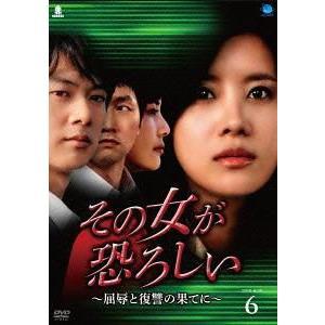 【送料無料】TVドラマ/その女が恐ろしい 〜屈辱と復讐の果てに〜 DVD-BOX 6