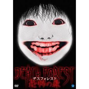 [DVD]/【送料無料選択可】オリジナルV/デスフォレスト 恐怖の森 neowing