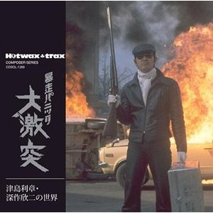 [Hotwaxtraxコンポーザー・シリーズ] 昭和の名監督vsメイン作曲家のコラボレーション!! ...