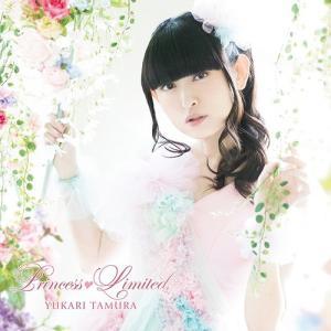 【送料無料選択可】田村ゆかり/Princess Limited [CD+DVD] neowing