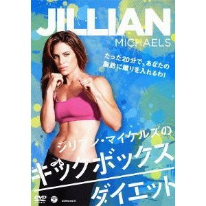 【送料無料選択可】趣味教養/ジリアン・マイケルズのキックボックス・ダイエット