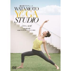 [DVD]/【送料無料選択可】趣味教養/綿本彰プロデュース WATAMOTO YOGA STUDIO パワーヨガ|neowing