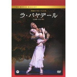異国情緒とバレエの様式美を兼ね備えた、ロマンティック・バレエの名作「ラ・バヤデール」。主演は、タマラ...