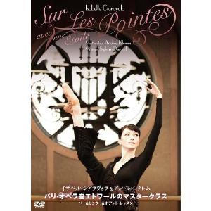 バレエ界の頂点に立つ2人による 夢のようなレッスンが実現! 鮮やかな脚さばきに柔らかな腕の運び・・・...