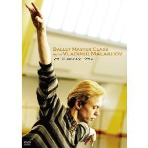 バレエ界のスーパースター、ウラジーミル・マラーホフが日本のバレエファンやダンサーのために特別にそのエ...