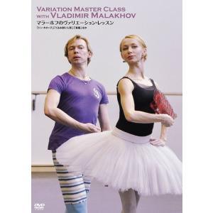 """来日公演40回を数える""""バレエ界の貴公子""""マラーホフが教えるレッスンDVDシリーズ第2弾。本作は、発..."""