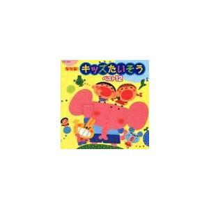 [CDA]/【送料無料選択可】キッズ/保存盤! キッズたいそう ベスト12