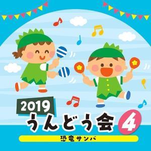 [CD]/運動会/2019 うんどう会 (4) 恐竜サンバ