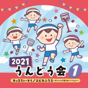 [CD]/運動会/2021 うんどう会 1 キッズたいそう エビカニクス〜ダンシング玉入れバージョン〜|neowing