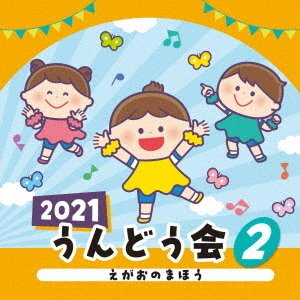 [CD]/運動会/2021 うんどう会 2 えがおのまほう|neowing