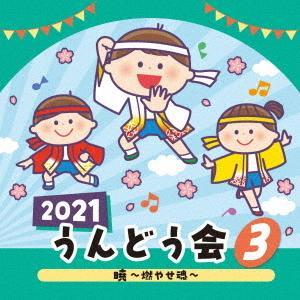[CD]/運動会/2021 うんどう会 3 暁〜燃やせ魂〜|neowing