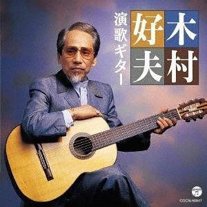 [CDA]/木村好夫/ザ・ベスト 木村好夫 演歌ギター