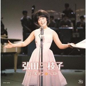 【送料無料選択可】[CD]/弘田三枝子/ゴールデン☆ベスト 弘田三枝子 [UHQCD]