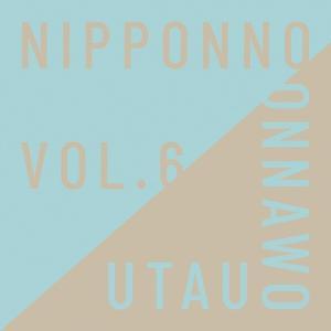 唯一無二のアーティスト・NakamuraEmが届ける渾身のニューアルバム! プロデューサー/ギターに...