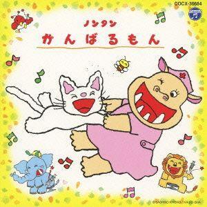 アニメ/おはなしノンタンシリーズ ノンタン がんばるもん