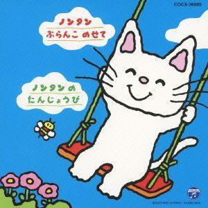 アニメ/おはなしノンタンシリーズ ノンタン ぶらんこ のせて/ノンタンの たんじょうび