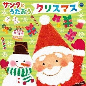 [CDA]/【送料無料選択可】オムニバス/サンタとうたおう クリスマス