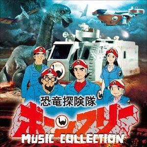 [CDA]/【送料無料選択可】特撮 (音楽: 冬木透)/恐竜探検隊ボーンフリー MUSIC COLLECTION|neowing