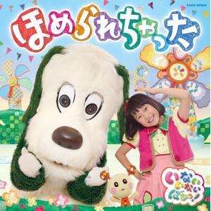 ゆきちゃん、ワンワン、うーたんたちの「歌のアルバム」第3弾! 2017年度のオリジナル曲を集めた「い...