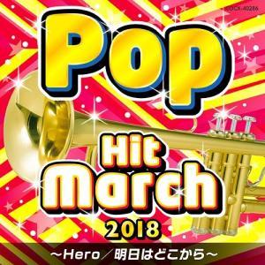 【送料無料選択可】教材/2018 ポップ・ヒット・マーチ 〜Hero/明日はどこから〜