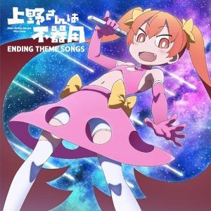 好きっていうより、言わせたい! TVアニメ「上野さんは不器用」エンディングテーマ発売! 「マイペース...