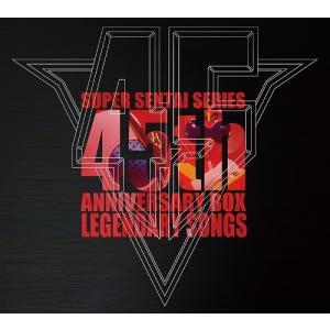 [CD]/特撮/スーパー戦隊シリーズ45作品記念主題歌BOX LEGENDARY SONGS|neowing