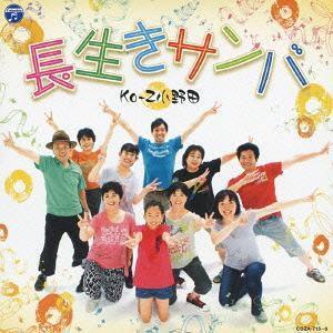 Ko-Z小野田/長生きサンバ/長生きヨサコイ [CD+DVD]