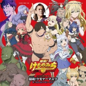 NoB with ケモナーマスク (CV: 小西克幸)/TVアニメ『旗揚! けものみち』オープニング...