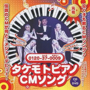 [CDA]/財津一郎 & タケモット/タケモトピアノCMソング [CD+DVD]