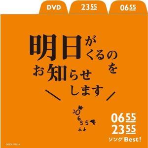 [CDA]/【送料無料選択可】オムニバス/0655/2355 ソングBest ! 明日がくるのをお知...