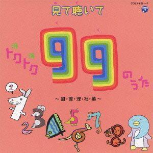 [CDA]/オムニバス/トクトク(得得)99のうた〜国・算・理・社・英〜 [CD+DVD]