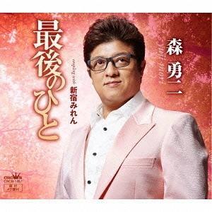 天性の歌声・森勇二 移籍第1弾シングル! 切なく一途な女心を、昭和の薫り漂う懐かしいメロディーに乗せ...