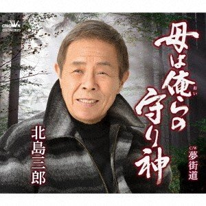 [CDA]/北島三郎/母は俺(おい)らの守り神 / 夢街道