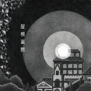 """吉澤嘉代子、アルバム初期三部作の集大成。彼女の真骨頂である、妄想世界、物語性など、""""吉澤ワールド""""が..."""