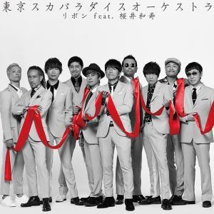 """東京スカパラダイスオーケストラ、デビュー30周年記念の""""歌モノ""""シングルのリリースが8月7日に決定!..."""