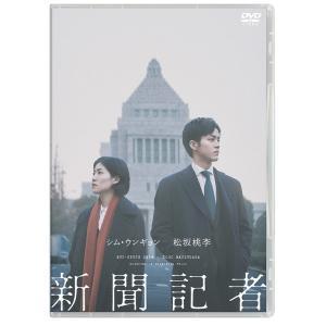 【送料無料選択可】邦画/新聞記者