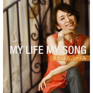 きたはら。いづみ、待望のファーストアルバム。早く抱いて/下田逸郎のヒット曲を女性が歌い上げるバラード...