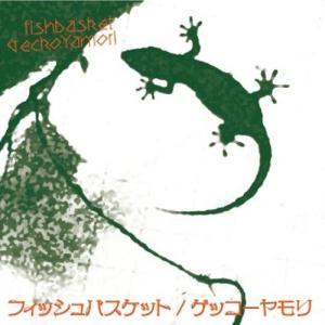 【送料無料選択可】[CD]/フィッシュバスケット/ゲッコーヤモリ