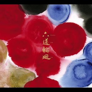 【送料無料選択可】井口拓磨・大曽根浩範/六道輪廻