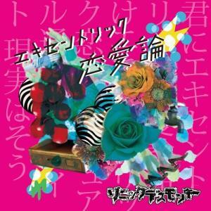 ソニックデスモンキー/エキセントリック恋愛論 [B type『ヒステリック盤』]