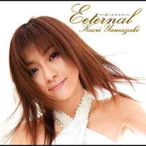 折原みか(アーティストネーム:山崎かおり)/Eternal -君へのキモチ-