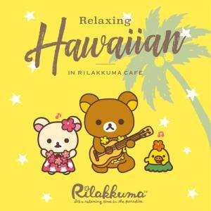 【送料無料選択可】[CD]/オムニバス/リラクシング・ハワイアン・イン・リラックマ・カフェ