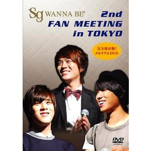 【送料無料選択可】sgWANNABE+/sg WANNA BE+「2nd FANMEETING in TOKYO」DVD