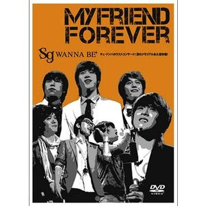 【送料無料選択可】SG WANNABE+/SG WANNABE+「MY FRIEND FOREVER」