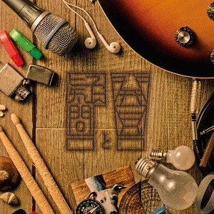 2011 年に地元・名古屋で結成されたロックバンド。今年、4月に開催された名古屋ell.SIZEワン...