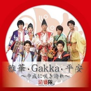 2012年に発表した清盛隊デビュー曲「雅華・Gakka・平安」のリメイク盤。デビュー6年目の清盛隊が...