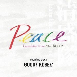 2018年9月9日開催「平清盛900歳祭」のテーマソング「Peace」は、誰もが持つ「ふるさと」。そ...