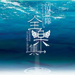 2012年のデビューシングル「雅華・Gakka・平安」からの全オリジナル曲を集めた全曲集。すでに完売...