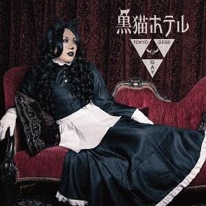 【送料無料選択可】東京ゲゲゲイ/黒猫ホテル